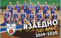 Баскетболният Спартак е домакин на Черноморец днес!
