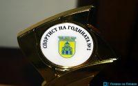 """""""Плевен за Плевен"""" представя: Номинации за """"Спортист на годината"""" – Плевен 2019"""