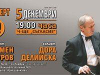 С празничен концерт днес в Плевен маестро Пламен Джуров ще отбележи своя 70-годишен юбилей