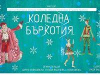 """Спектакълът """"Коледна бъркотия"""" гостува днес в Панорама мол Плевен"""