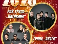 "С група ""Акага"" посрещаме на площада в Плевен Нова година"