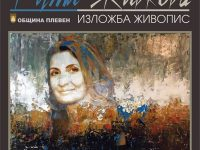 Руми Живкова открива днес изложба в Къща на художниците – Плевен