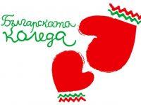 """Солисти на Северняшкия ансамбъл ще участват в спектакъла """"Българската Коледа"""" тази вечер"""