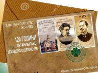 120 години организирано земеделско движение отбелязват днес в Плевен