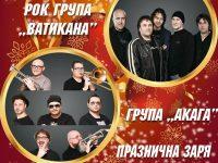 """С""""Акага"""" и """"Ватикана"""" плевенчани ще посрещнат Нова година на площад """"Възраждане"""""""