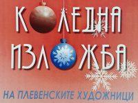 Коледна изложба откриват днес плевенските художници