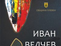 Художникът Иван Велчев – Йово открива изложба днес в Артцентър – Плевен