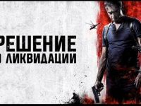"""С екшъна """"Решение за ликвидиране"""" днес започва в Плевен кинофестивалът """"Филмирай"""""""
