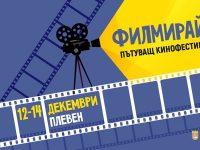 """Пътуващият кинофестивал """"Филмирай!"""" спира в Плевен, вход свободен /програма/"""