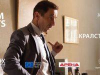 """Филмът """"Кралството"""", финалист за наградата """"ЛУКС"""", показват днес в Плевен със свободен вход"""