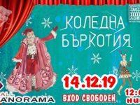 """""""Коледна бъркотия"""" тази събота в Панорама мол Плевен"""