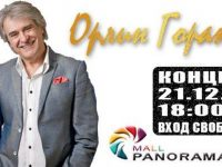 Панорама мол Плевен кани днес на концерт на Орлин Горанов