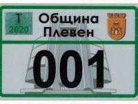 Започна подаването на заявления за извършване на таксиметров превоз в община Плевен