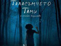"""Днес е премиерата на """"Таласъмчето Тами"""" в ДКТ """"Иван Радоев"""" – Плевен"""