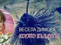 Весела Димова представя днес нова стихосбирка с музикално-поетичен рецитал