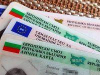 В ОДМВР-Плевен има организация за предсрочната подмяна на документите за самоличност