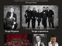 Благотворителен концерт събира тази вечер известни изпълнители и Плевенска филхармония