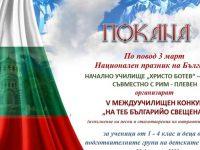 """НУ """"Христо Ботев"""" – Плевен организира междуучилищен конкурс, посветен на Трети март"""