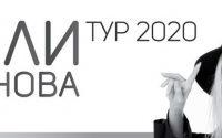 ТУР 2020 на Лили Иванова със спирка в Плевен