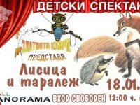 """Театър """"Златното ключе"""" ще зарадва малчуганите днес в Панорама мол Плевен"""