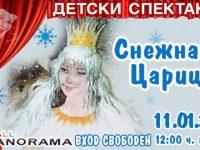 """Детският спектакъл """"Снежната царица"""" гостува днес в Панорама мол Плевен"""