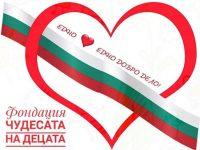 Плевенска фондация с покана за партньорство в международен благотворителен базар