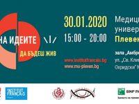 Нощ на идеите 2020 в Медицински университет – Плевен ще се проведе на 30 януари