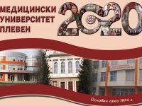 Изнесени кандидатстудентски изпити в пет града ще проведе МУ – Плевен през февруари и март