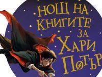 Нощ на книгите за Хари Потър ще се състои днес в плевенската Библиотека