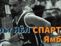 """Баскетболистите на """"Спартак"""" започват годината с домакински мач срещу Ямбол"""