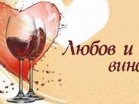 """ЖЕНИ ГЕРБ – Плевен организира поетична вечер """"Любовта и виното"""""""
