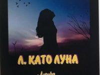 Христина Комаревска представя новата си книга в Клуба на културните дейци в Ловеч