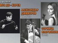 Концерт на Плевенска филхармония със солисти Зорница Иларионова и Александър Димитров ще се състои днес