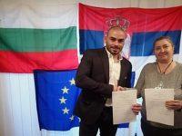 """БАМФ – Плевен подписа споразумение със Сдружение за българо-сръбско приятелство """"Светлина"""""""