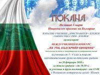 "Междуучилищен конкурс, организиран от НУ ""Христо Ботев"" – Плевен и посветен на Трети март, ще се проведе днес"