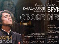 """Йордан Камджалов, Плевенска филхармония и Национален филхармоничен хор """"Светослав Обретенов"""" с концерт днес в Плевен"""