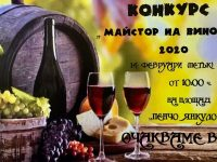 Майсторът на най-доброто домашно вино ще бъде избран днес в Кнежа