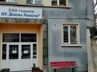 """160 години празнува ОУ """"Васил Левски""""- Плевен"""