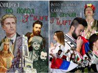 С концерт и изложба ще празнуват Трети март в Левски