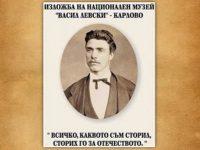 Изложба за Васил Левски ще бъде открита днес в Кнежа