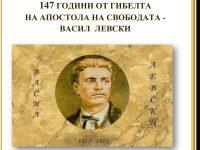 В Никопол ще отбележат 147 години от гибелта на Левски