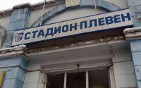 """ОФК """"Спартак"""" се завръща на стадион """"Плевен"""""""