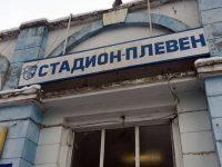 "ОФК ""Спартак"" посреща днес на стадион ""Плевен"" ПФК ""Лудогорец 1945""2"