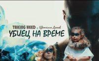 """Плевенчаните Taking Heedи Цветелин Донов с общ сингъл """"Убиец на време"""" /видео/"""