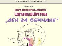 """В РБ """"Христо Смирненски"""" ще бъде представена новата стихосбирка на поетесата Здравка Шейретова"""