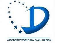 ДЕН: Българската свободна журналистика осиротя!