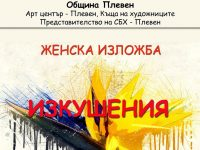 """Изложба """"Изкушения"""" ще бъде открита в Къща на художниците – Плевен"""
