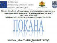 Обучителен семинар за безработни и неактивни лица ще се проведе в Плевен