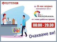 Супермаркет Фантазия в Панорама Мол Плевен с ново работно време!