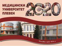Нови дати на кандидатстудентските изпити за Медицина и Фармация в МУ – Плевен